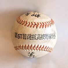 甲子園高校野球:記念ボール