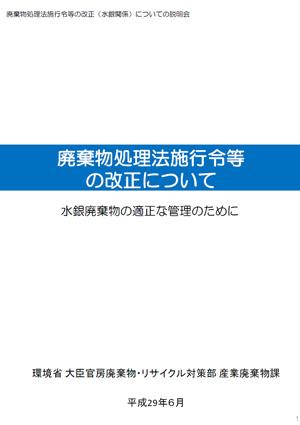 廃棄物処理法施行令等 の改正について:PDFファイル