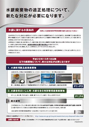水銀廃棄物の適正処理について:PDFファイル