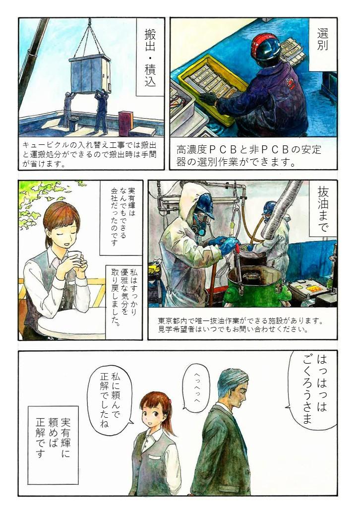 PCB廃棄物の廃棄手順を説明した漫画02